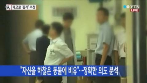▲軍, 임병장 메모 정밀분석(사진:YTN캡처)
