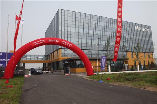 만도 중국 연구 개발 센터 전경