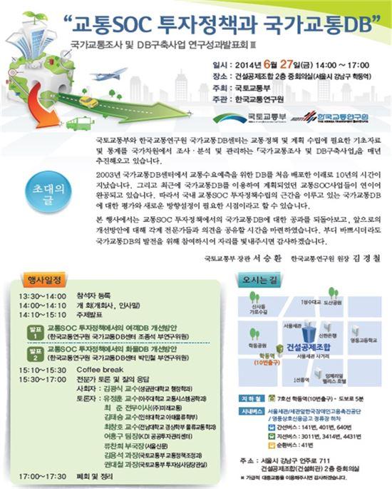 '교통 SOC 투자정책과 국가교통DB' 연구성과발표회 포스터(출처: 국토교통부)