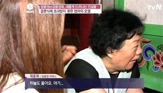 ▲장윤정 모친 딸 소득 소유권 주장 패소(사진:tvN 방송화면 캡처)