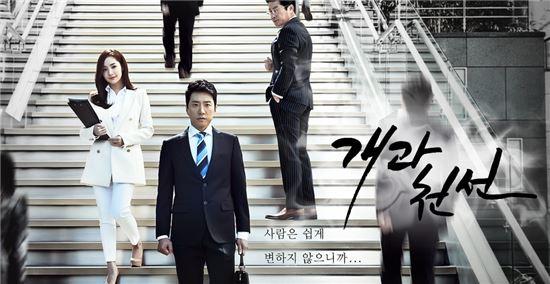 '개과천선' 참여정부 언급(사진:MBC)