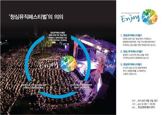 2014 청심페스티벌 / 사진은 신영이엔씨 제공