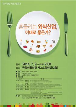 한국식품산업협회가 다음달 2일 서울 여의도 국회 의원회관 2층 제2소회의실에서 '흔들리는 외식산업, 이대로 좋은가?'를 주제로 세미나를 개최한다.