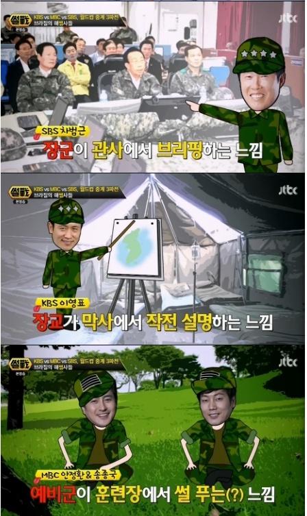 ▲이윤석, 방송3사 월드컵 해설 군대에 빗대어 묘사(사진:JTBC 썰전 캡처)