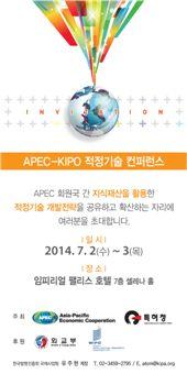'APEC-특허청 적정기술콘퍼런스' 안내 포스터