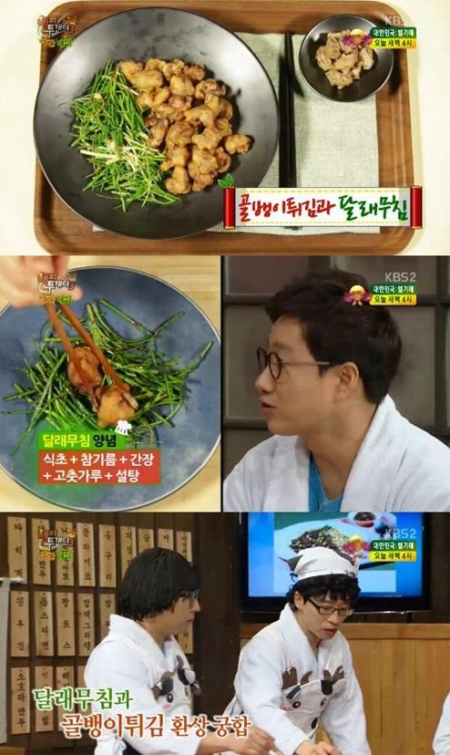 ▲조우종 '우뱅이 튀김' (사진: KBS2 '해피투게더 시즌3' 방송화면 캡처)