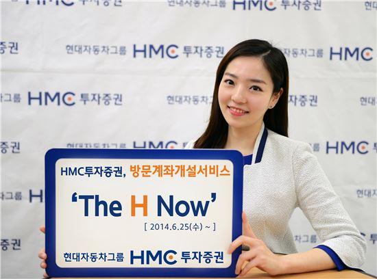 HMC투자증권, 방문계좌개설서비스 'The H Now' 오픈