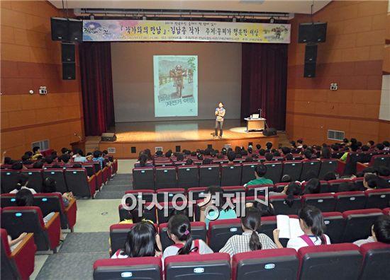 구례군 매천도서관은 아동문학가 김남중 작가를  초청 강연을 가졌다.