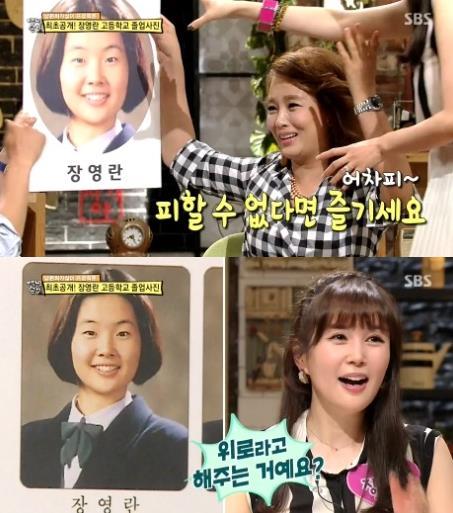 ▲장영란의 고등학교 졸업사진(사진: SBS '자기야-백년손님' 방송 캡처)