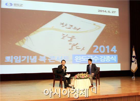 김종식 완도군수가 퇴임기념 북 콘서트를 열었다.