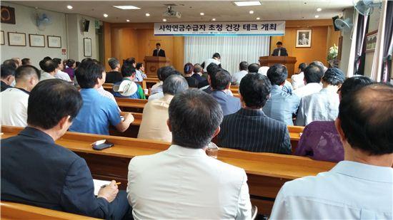 사립학교교직원연금공단은 27일 원광대 광주한방병원 8층 강당에서 광주·전남지역 사학연금수급자 120여명을 대상으로 '사학연금수급자 건강테크' 행사를 개최했다.