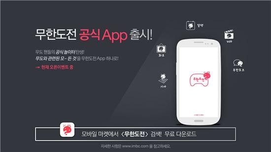 '무한도전' 공식 앱 /MBC 제공