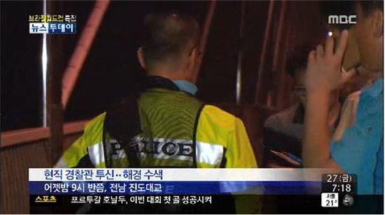 ▲진도경찰 진도대교에서 투신 .(사진:MBC캡처)