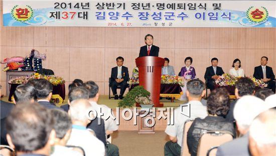장성군은 27일 군청 아카데미홀에서 도·군의원, 기관·사회단체장, 공직자 등 300여명이 참석한 가운데 제37대 김양수 장성군수 이임식을 가졌다.