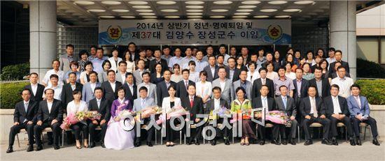 장성군은 27일 군청 아카데미홀에서 도·군의원, 기관·사회단체장, 공직자 등 300여명이 참석한 가운데  제37대 김양수 장성군수 이임식을 가졌다.   이날 이임식 기념사진을 촬영하고 있다.