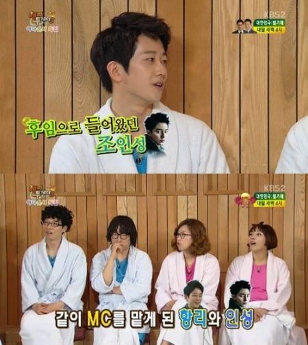 ▲조항리(사진:KBS2 방송화면 캡처)