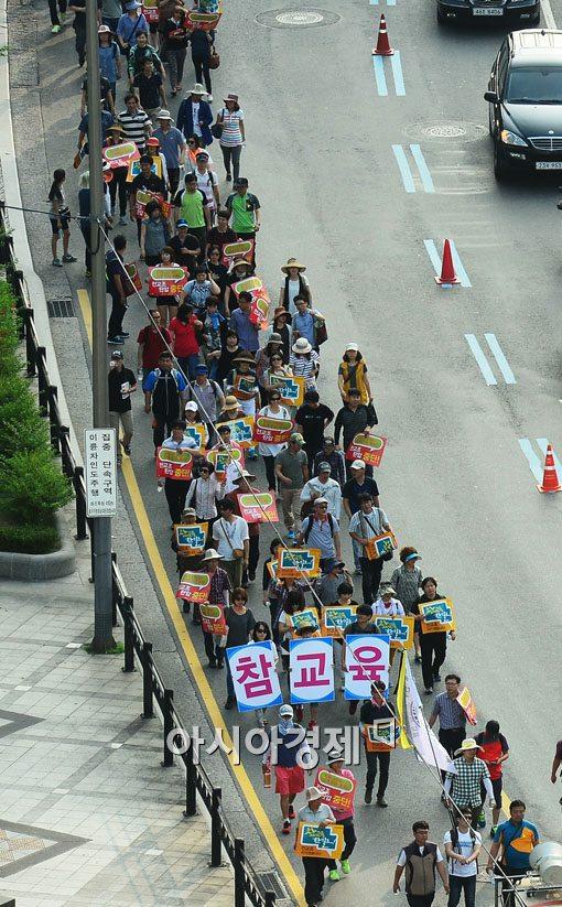 [포토]참교육 위해 거리로 나선 전교조
