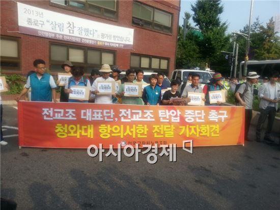전국교직원노동조합(전교조)이 27일 오후 5시30분께 서울 종로구 청운효자동주민센터 앞에서 청와대에 항의서한을 전달하는 내용의 기자회견을 열었다.