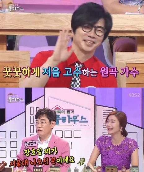 ▲장호일(사진:KBS2 '풀하우스' 방송캡처)