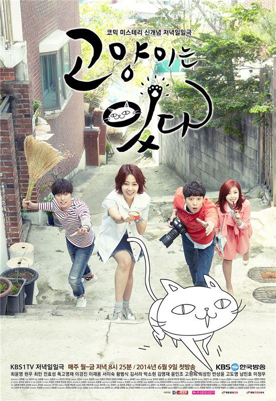 KBS1 '고양이는 있다' 포스터 /방송사 제공