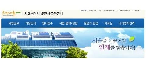 ▲서울시공무원시험 실시 (사진:서울시인터넷원서접수 홈페이지 캡처)