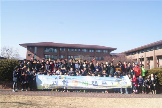 올 1월초 대전서 열린 '2014년 겨울 과학영재캠프' 때 기념사진을 찍고 있는 학생들