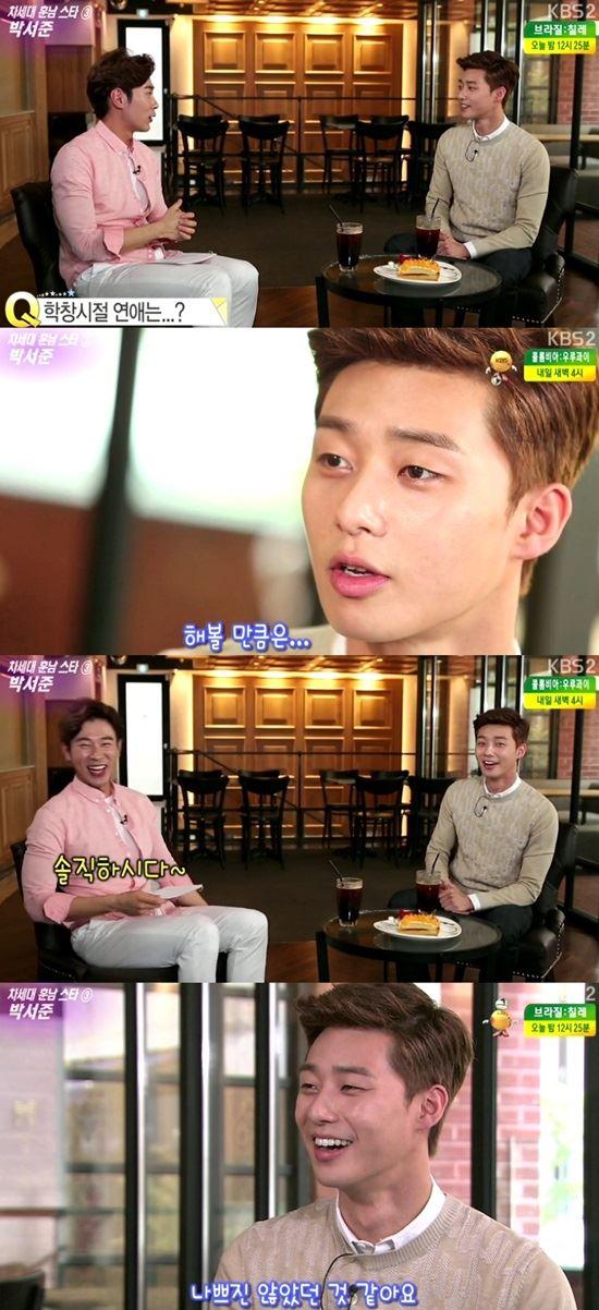 박서준 /KBS2 '연예가중계' 방송 캡처