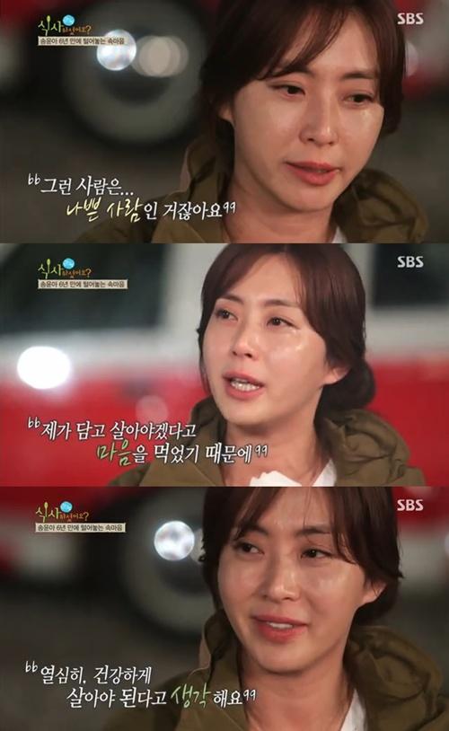 ▲송윤아가 방송 도중 끝내 눈물을 보였다. (사진: SBS 식사 하셨어요 방송화면 캡쳐)