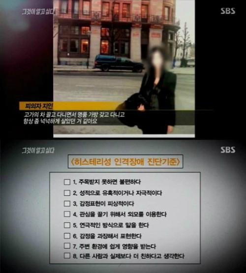 ▲'파주 살인사건' (사진: SBS 그것이 알고싶다 방송화면)