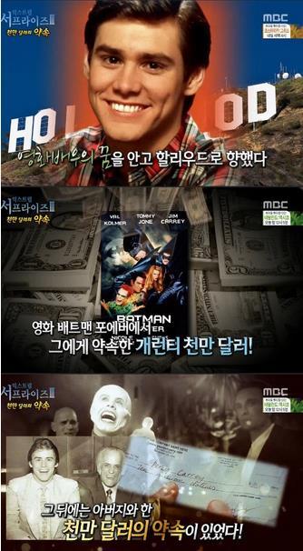 ▲천만달러의 배우 짐캐리. (사진: MBC 서프라이즈 방송화면 캡쳐)