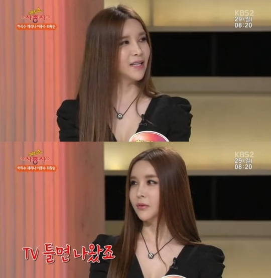 ▲가수 하리수가 오랜만의 근황을 전했다. (사진: KBS2 퀴즈쇼 사총사 방송화면 캡쳐)