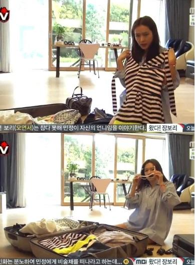 ▲배우 손예진 MBC '무한도전' 방송 집공개. (사진; MBC '무한도전' 캡쳐)