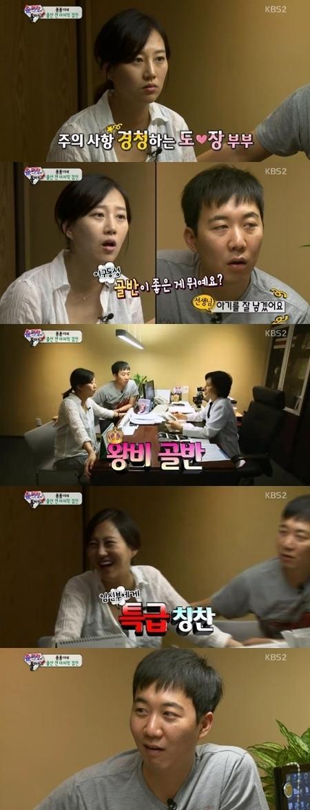 ▲장윤정 다산형 '왕비 골반' 등극. (사진: KBS2 슈퍼맨이 돌아왔다 방송화면 캡쳐)