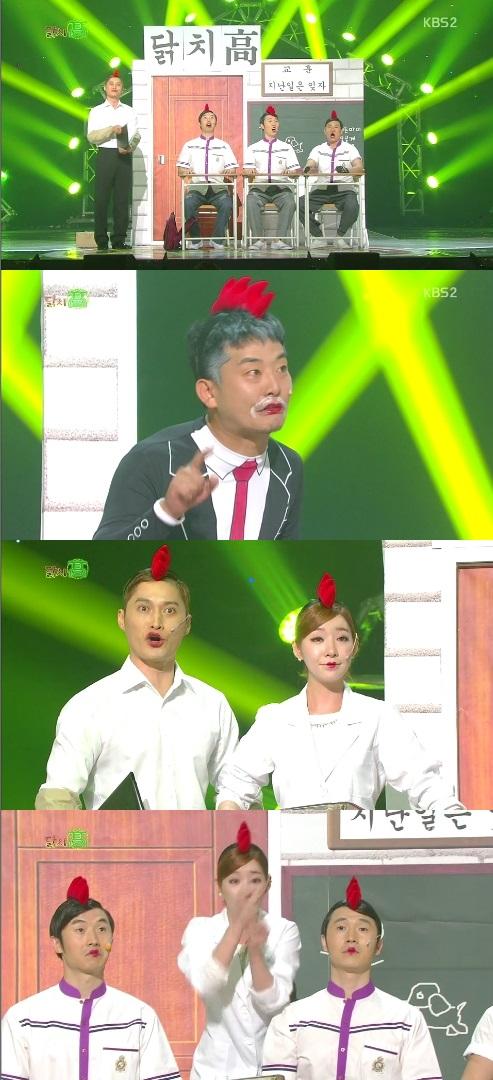 ▲ '개그콘서트'의 새 코너 '닭치고' (사진: KBS2 '개그콘서트' 방송 캡처)