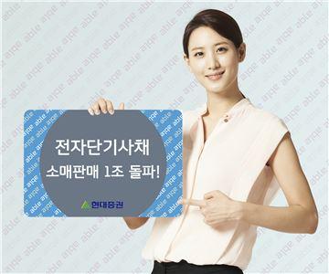 현대證, 전자단기사채 소매판매 누적 판매량 1조 돌파