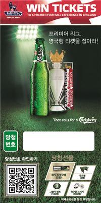 칼스버그가 '프리미어리그 영국행 티켓을 잡아라' 경품 이벤트를 실시한다.