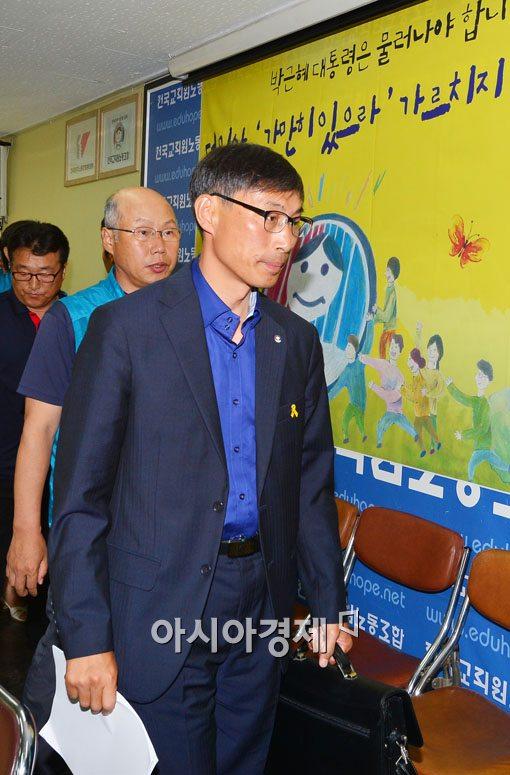 [포토]회견장 떠나는 김정훈 전교조 위원장