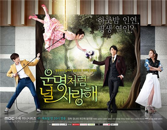 MBC '운널사' 포스터 /방송사 제공