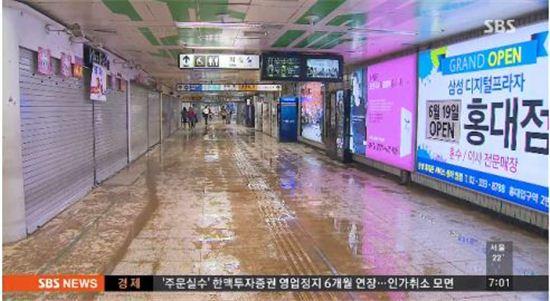 ▲홍대입구역이 10분간 내린 기습 소나기에 침수됐다. (사진:SBS 보도화면 캡처)