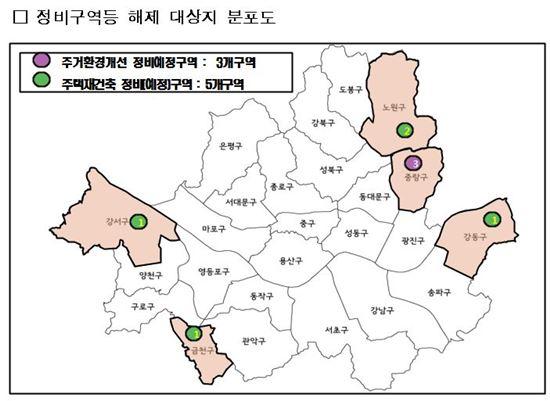 정비(예정)구역 해제 대상지(자료 : 서울시)