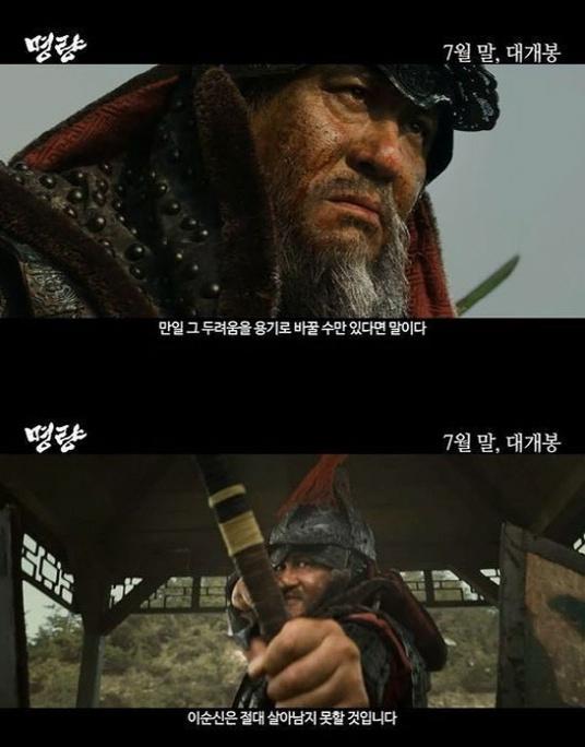 ▲영화 '명랑'에서 이순신 장군역을 맡은 최민식(사진:영화 '명랑' 예고편 영상 캡처)
