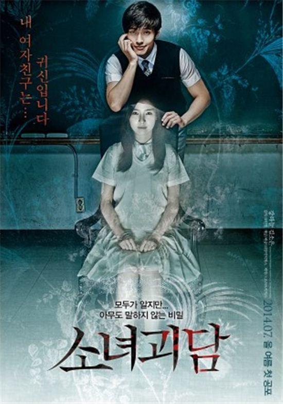 영화 '소녀괴담' 포스터