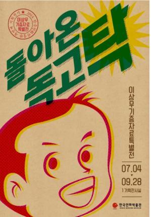 이상무 화백의 '돌아온 독고탁'. 사진=한국만화박물관
