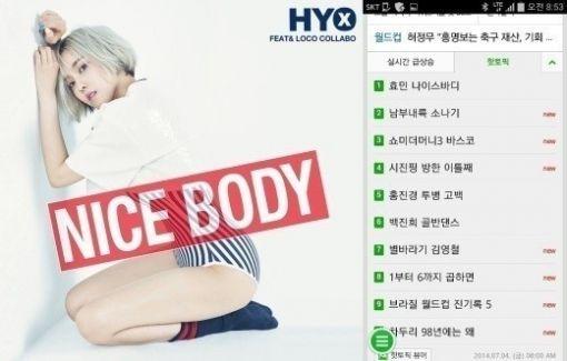 효민, '나이스바디' 솔로 데뷔…실시간 검색어 1위 차지