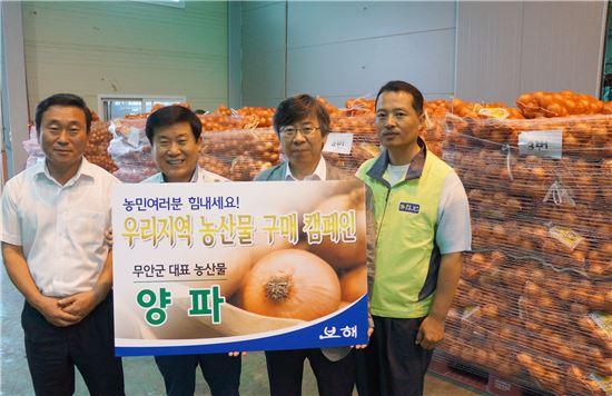 보해양조(대표이사 유철근)가 최근 양파 가격폭락으로 어려움을 겪고 있는 재배농가의 어려움을 해소하기 위해 무안 양파 구매 캠페인을 실시했다.