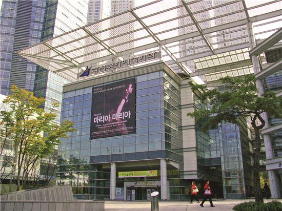 광진문화예술회관