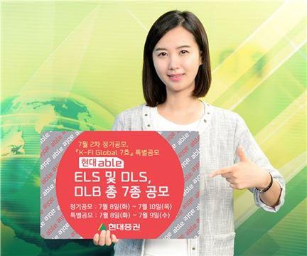 현대證, 'K-FI Global 7호' 등 ESL·DLS·DLB 상품 공모