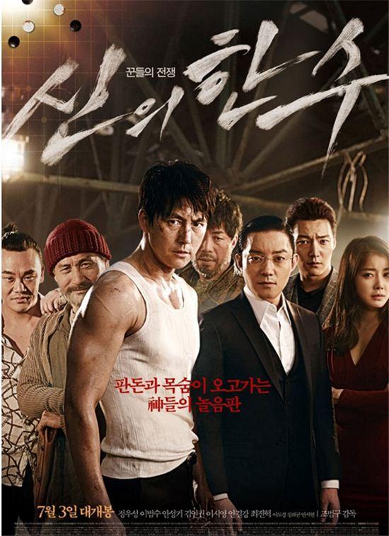 영화 '신의 한 수' 포스터