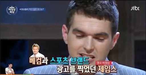 제임스 후퍼(사진: JTBC 방송화면 캡처)
