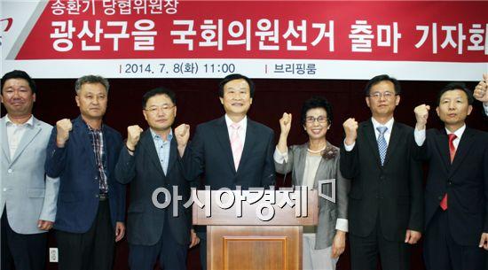 송환기 새누리당 광주시 광산을 당협위원장이 8일 광산을 보궐선거 출마를 공식 선언했다.